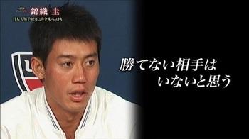 Nishikori200.jpg